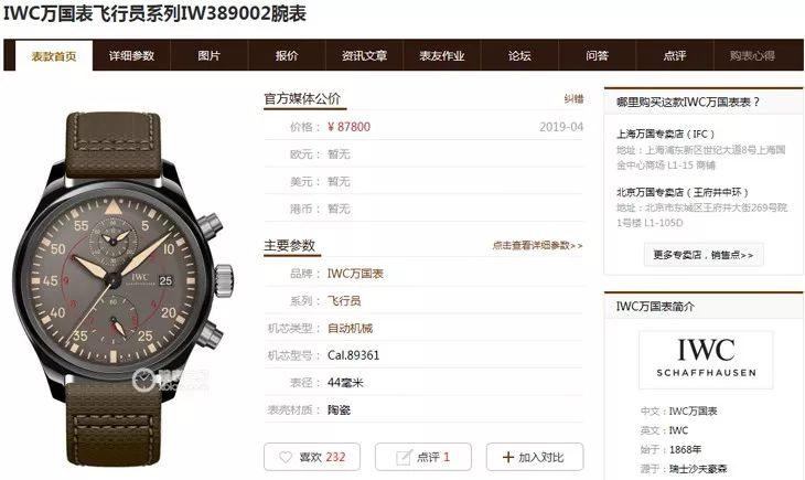测评:ZF厂万国飞行员TOPGUN陶瓷,优缺点有哪些?