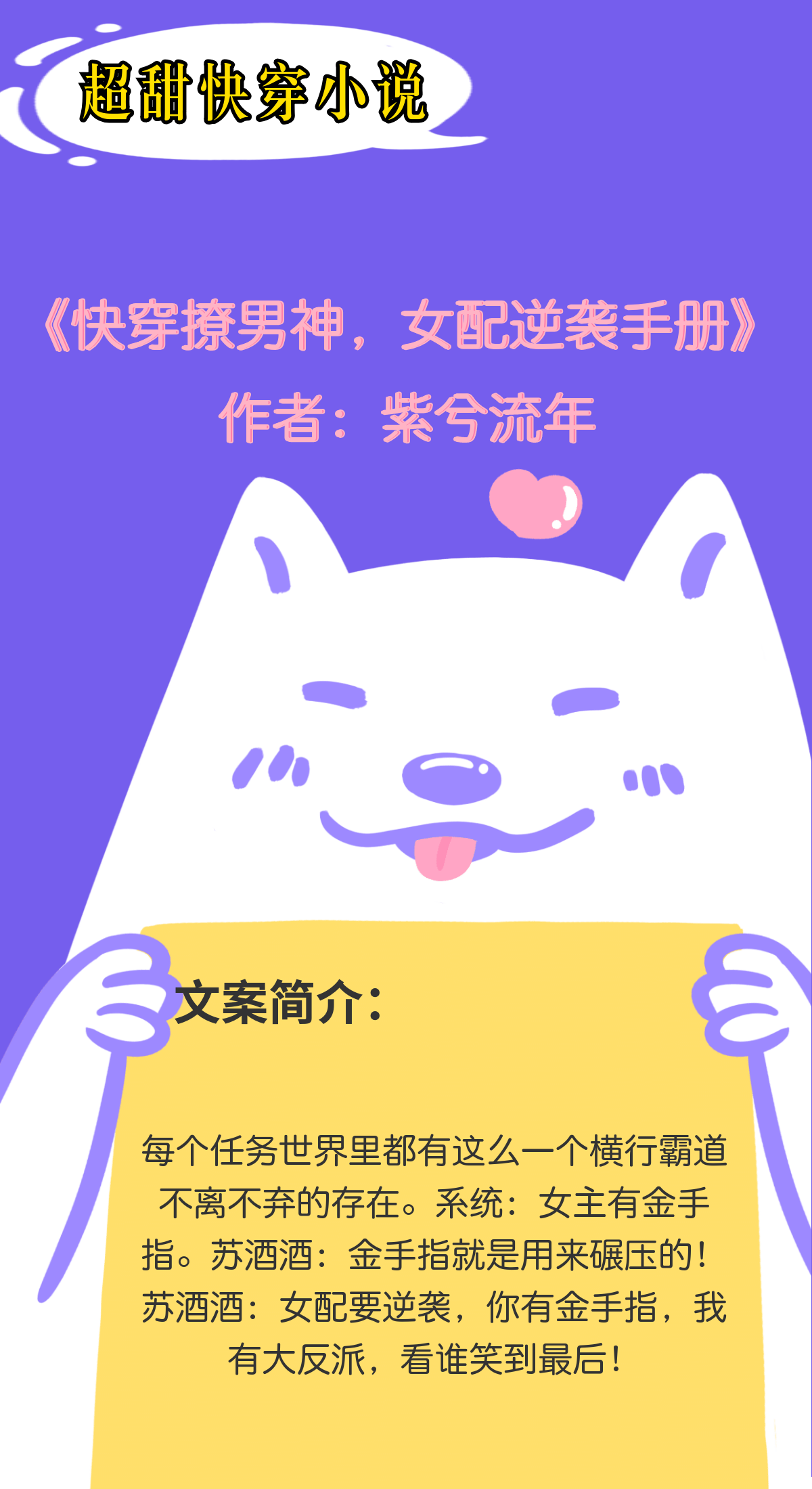 3,《快穿撩男神,女配逆袭手册》               书评:苏酒酒穿成了