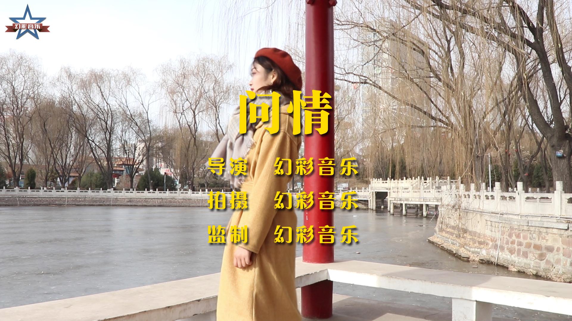 蔡幸娟一首《问情》,曾风靡一时的经典之作,好听极了