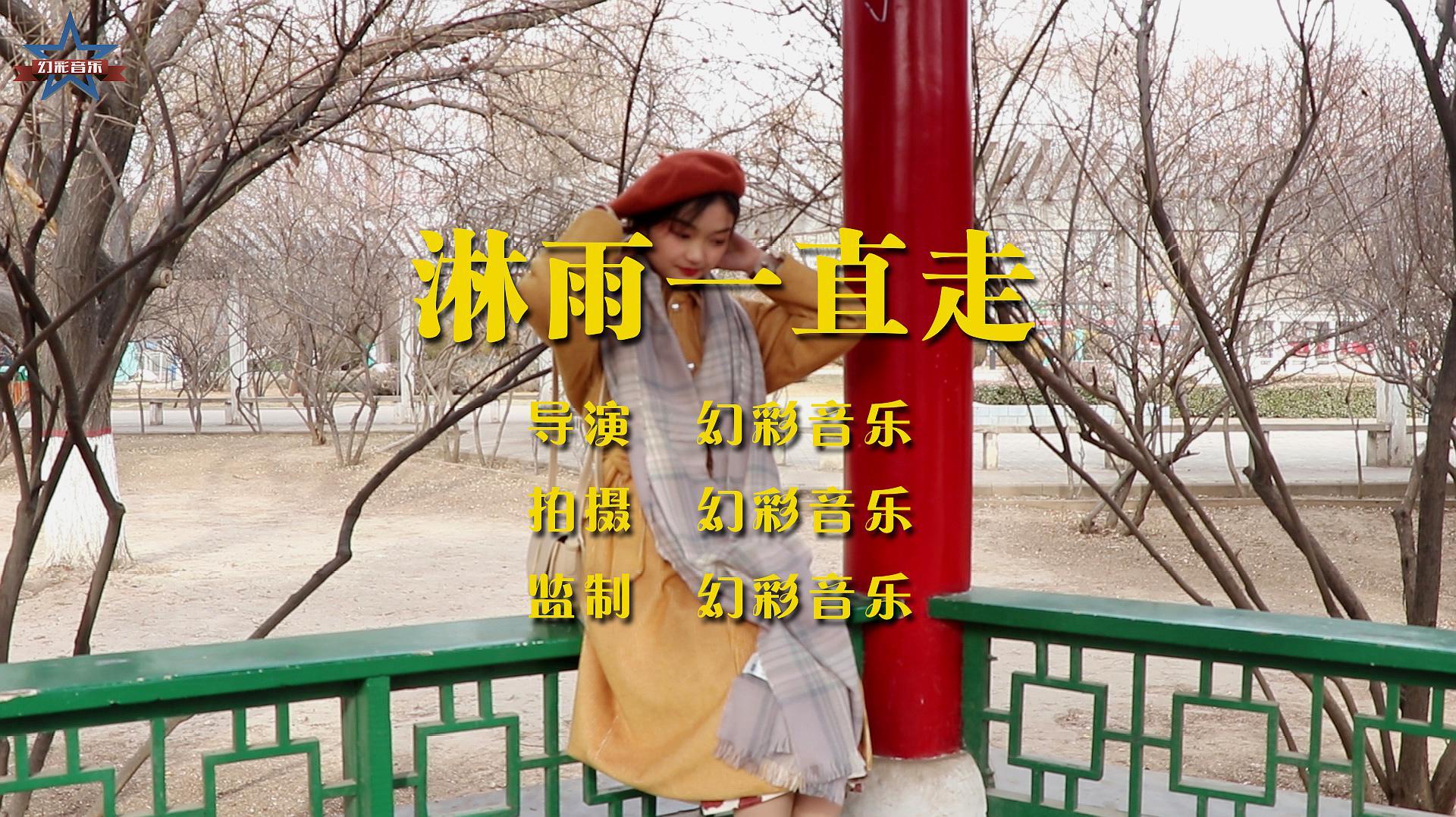 张韶涵一首《淋雨一直走》,节奏强烈却不失伤感,经典之作