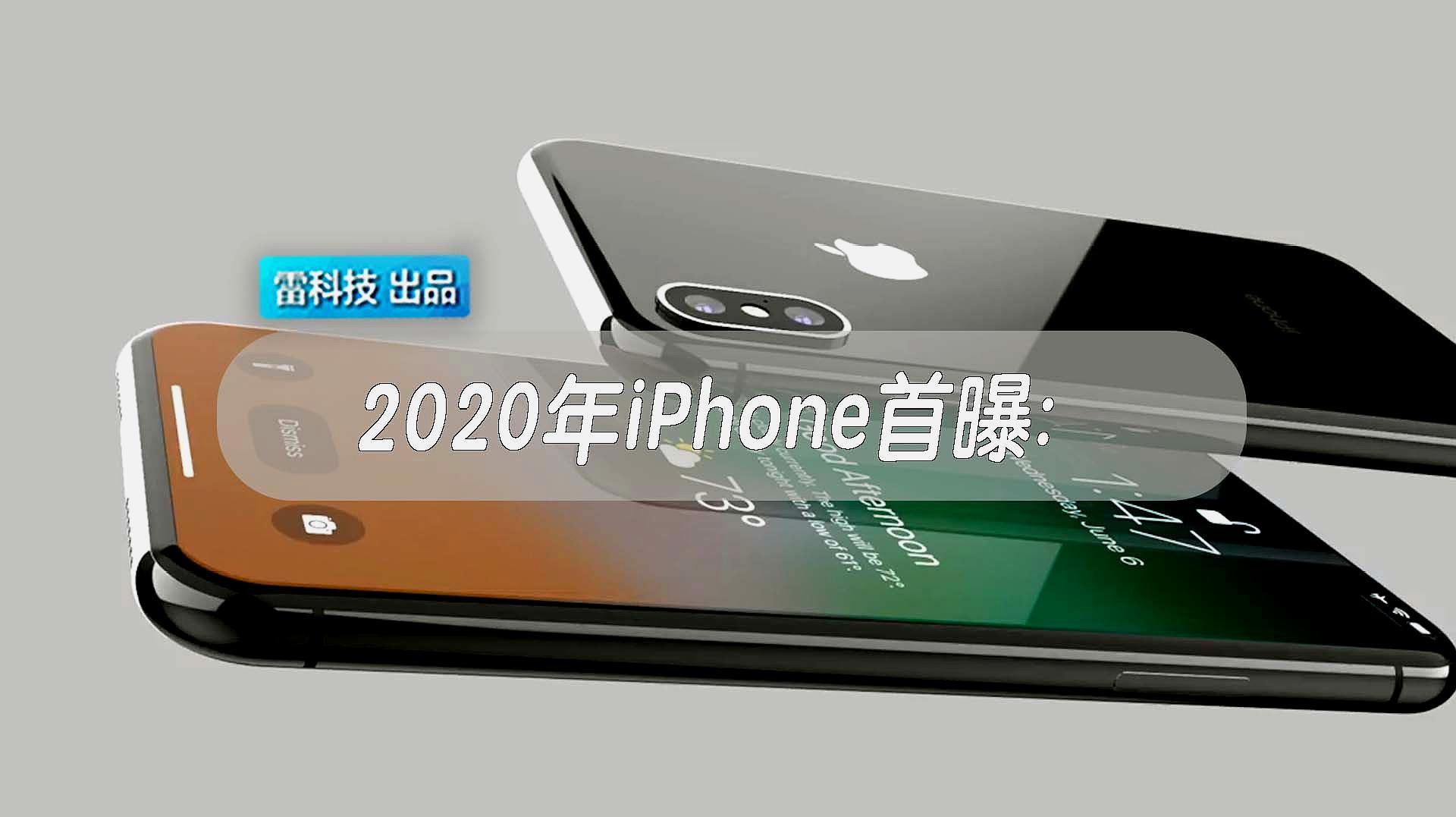 放大招?2020年iPhone首曝:全新尺寸,工艺加持