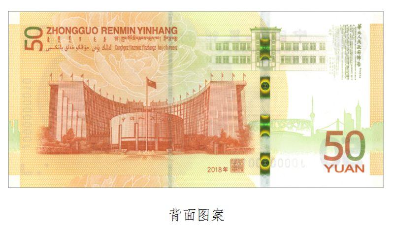 人民币70周年纪念钞现场兑换随语