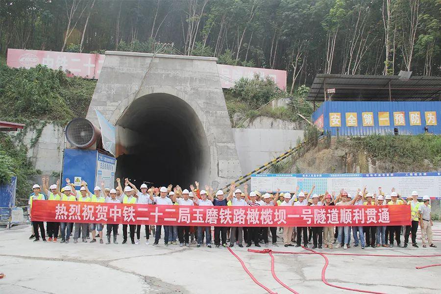 玉磨铁路橄榄坝一号隧道顺利贯通