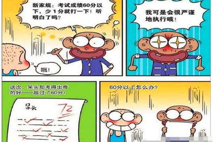 """搞笑漫画:呆家""""奇葩家规""""父子斗法!呆头旺财""""塑料兄弟情""""!"""