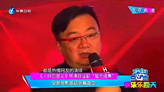 """《人民的名义》导演辟谣称""""暂无续集"""""""