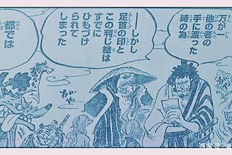 海贼王938话图文:存在奸细?锦卫门计划失败,狂死郎暗自得意