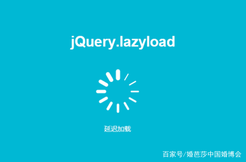 lazyLoad图片延迟加载会影响网站SEO优化吗? SEO好文分享