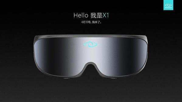 """3Glasses X1""""看见""""新品暨产业战略发布会活动"""