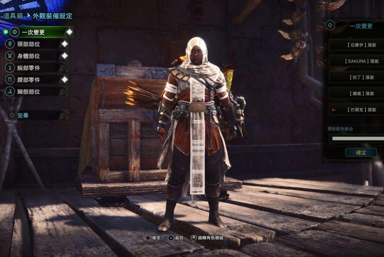 《怪物猎人世界》PC版联动《刺客信条:起源》巴耶克即将加入狩猎