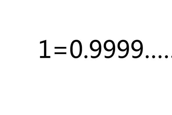 0.999……<1,为什么积分计算0.99……的结果是1?