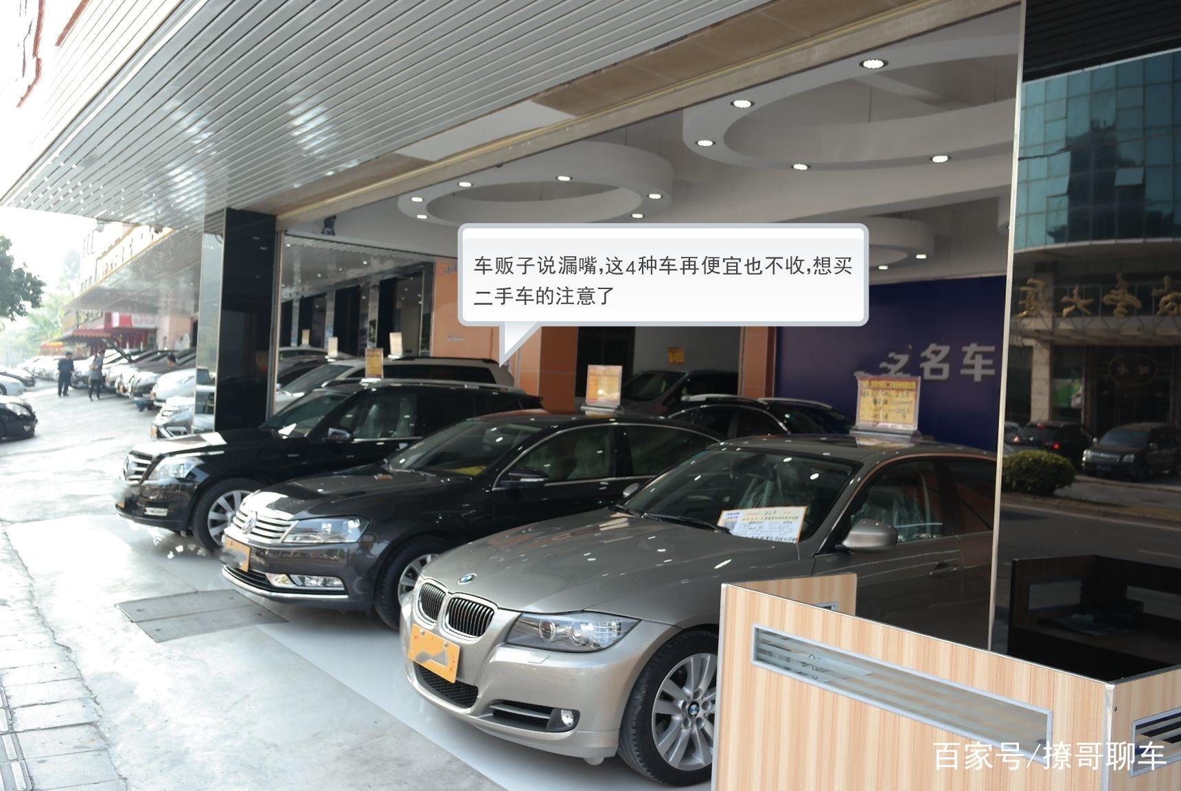 车贩子说漏嘴,这4种车再便宜也不收,想买二手车的注意了