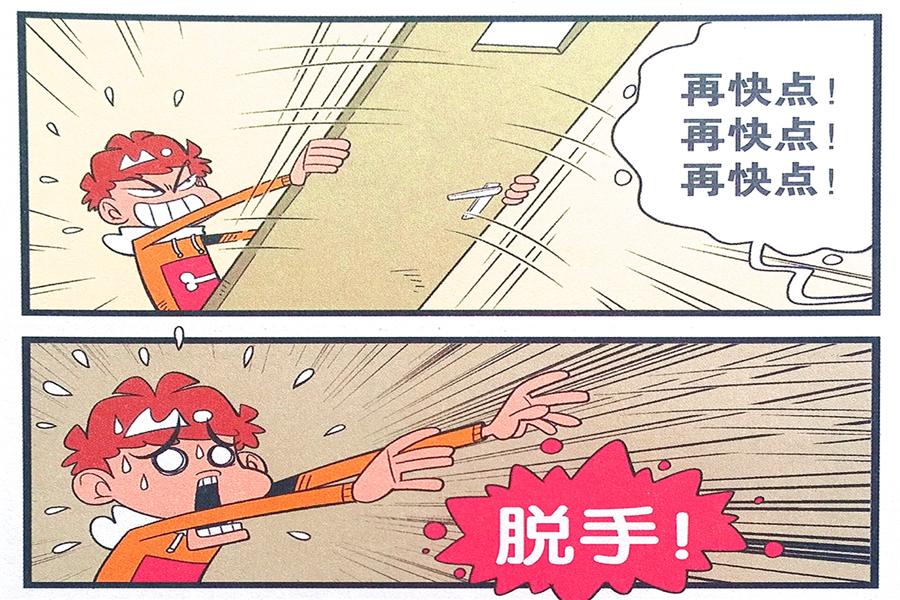 """衰漫画:衰衰""""木板扇风""""怒砸仇敌?金金:这间教室真可怕图片"""