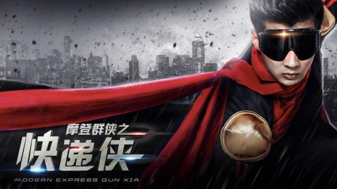 模仿钢铁侠、超人、蜘蛛侠?盘点令人尴尬的国产超级英雄