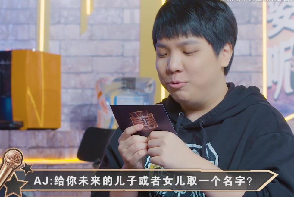 RNG《皇话》第五季,Ming爆料:自己的儿子以后就叫做史真香!