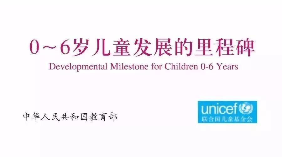0-6岁儿童发展里程碑
