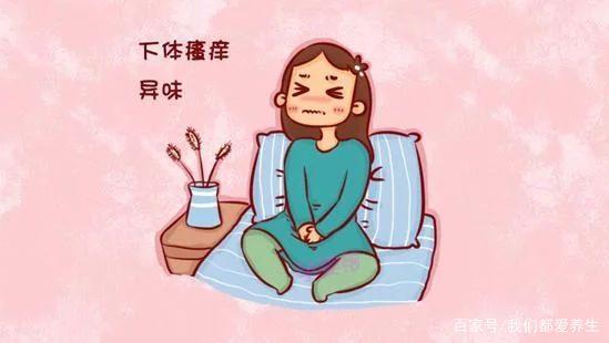 外阴瘙痒_外阴瘙痒,白带多和宫颈炎的艾灸调理方法以及中药清洗