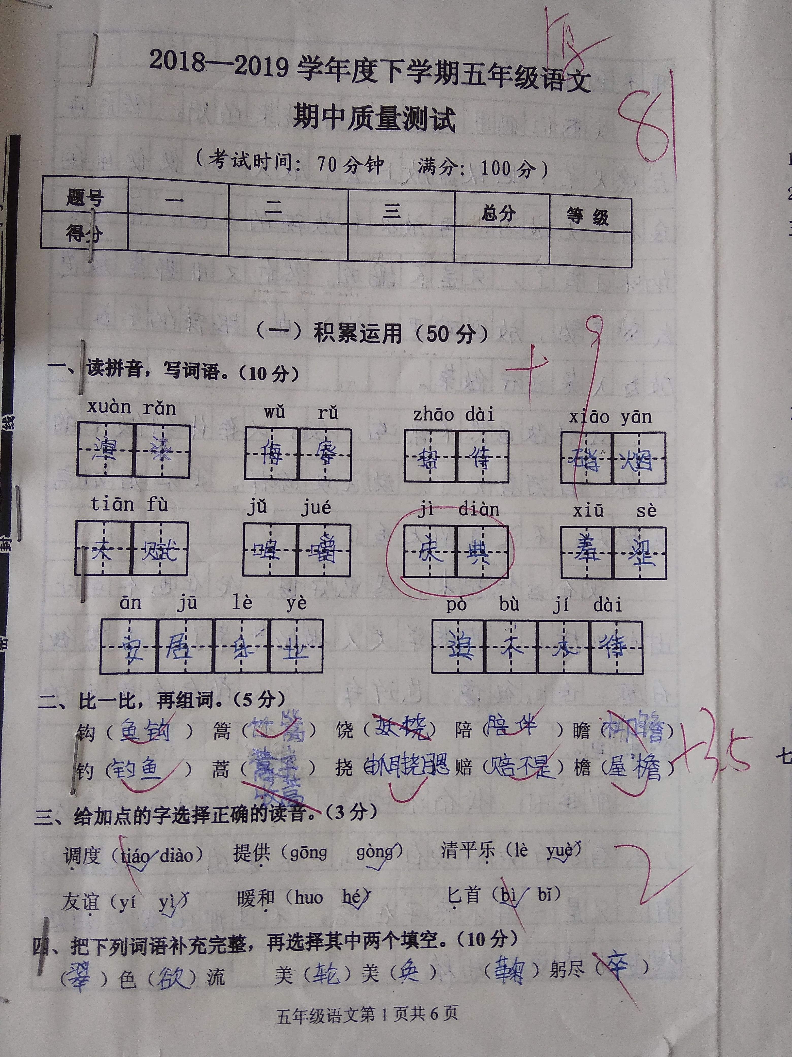 五年级语文期中考试真题,分数不算高,但是做题很认真