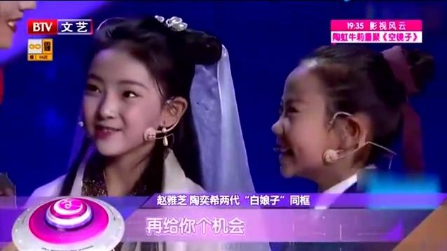"""赵雅芝陶奕希两代""""白娘子""""同框,简直是穿越!"""