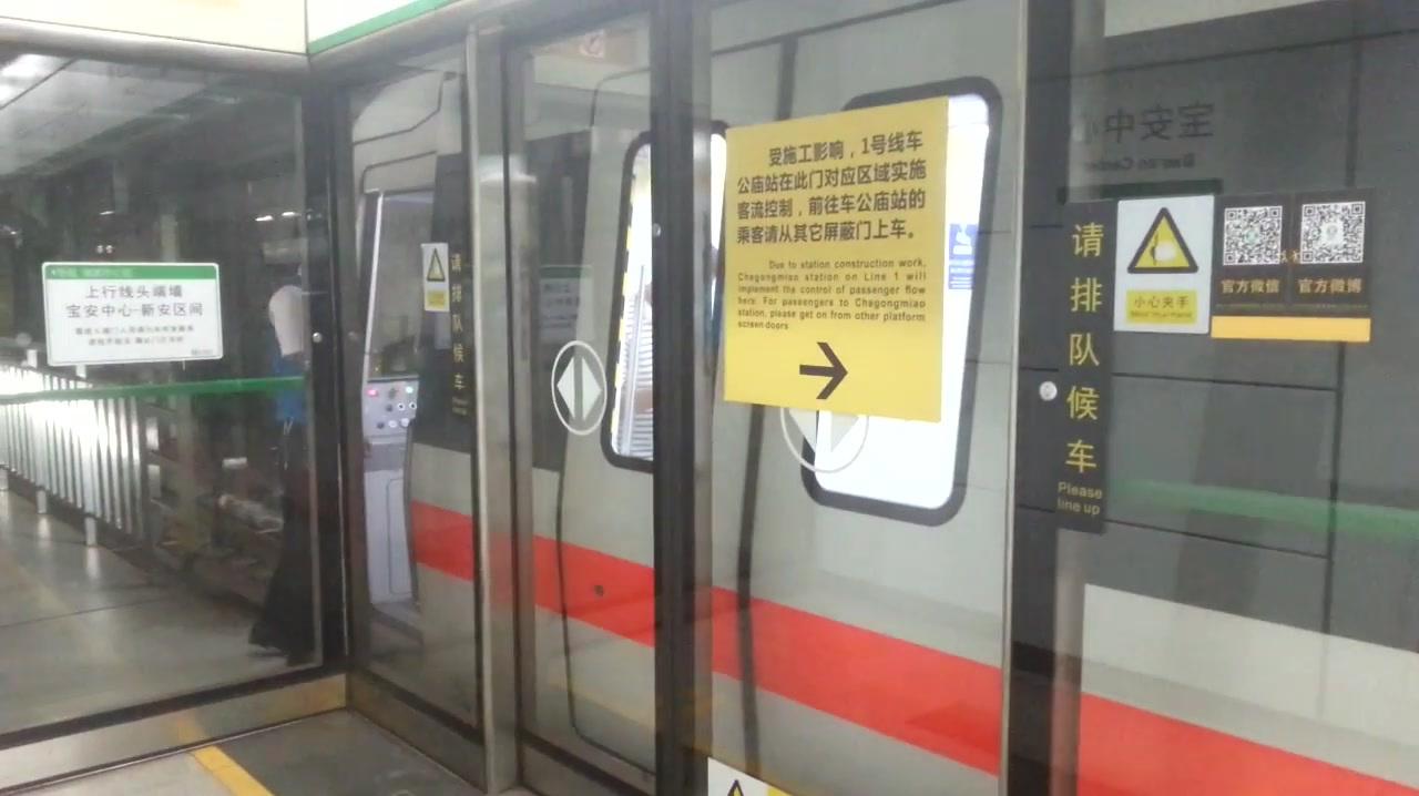 深圳地铁罗宝线(1号线),宝安中心站发车,新列车开往罗湖