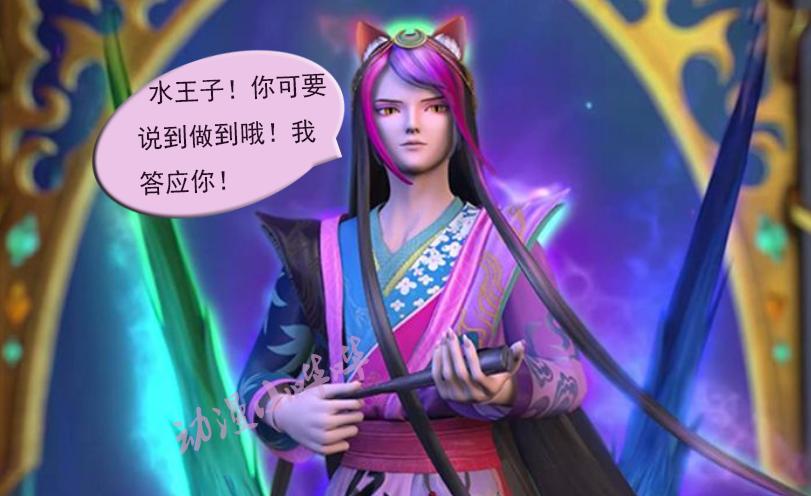 叶罗丽小剧场:颜爵深情求婚冰公主,成功在即,却遭水王子反对?图片