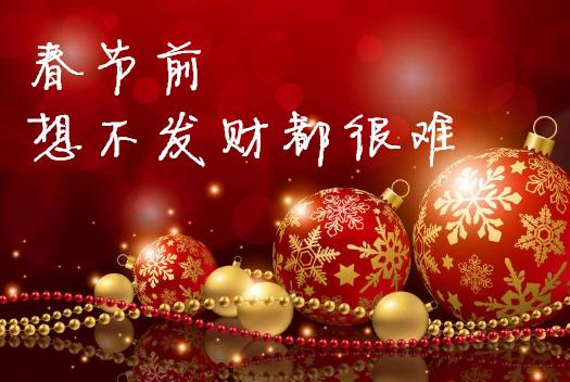 春节前,这些星座运势如虎添翼,事业青云直上,想不发财都很难!