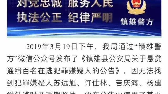 用童年照片通缉成年逃犯,云南镇雄警方:工作不严谨,向网友致歉