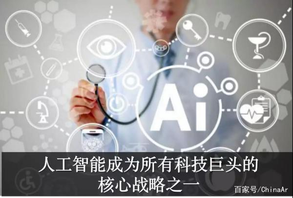 盘点全球20家引领人工智能革命的公司