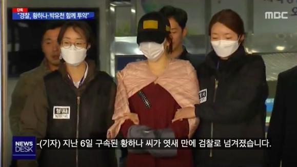 黄荷娜爆在群组散布非法偷拍影片!穿红洋装双手上铐移送