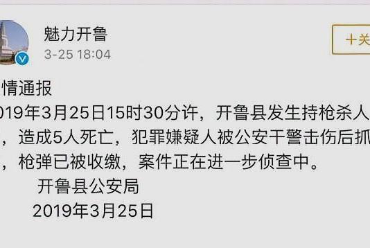 内蒙古开鲁县一男子辗转三地持枪杀害5人,嫌疑人已被抓获