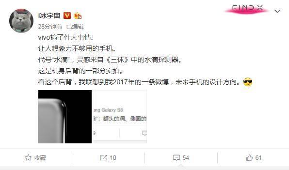 """疑似vivo新品曝光,代号""""水滴"""",神秘感指数爆棚"""