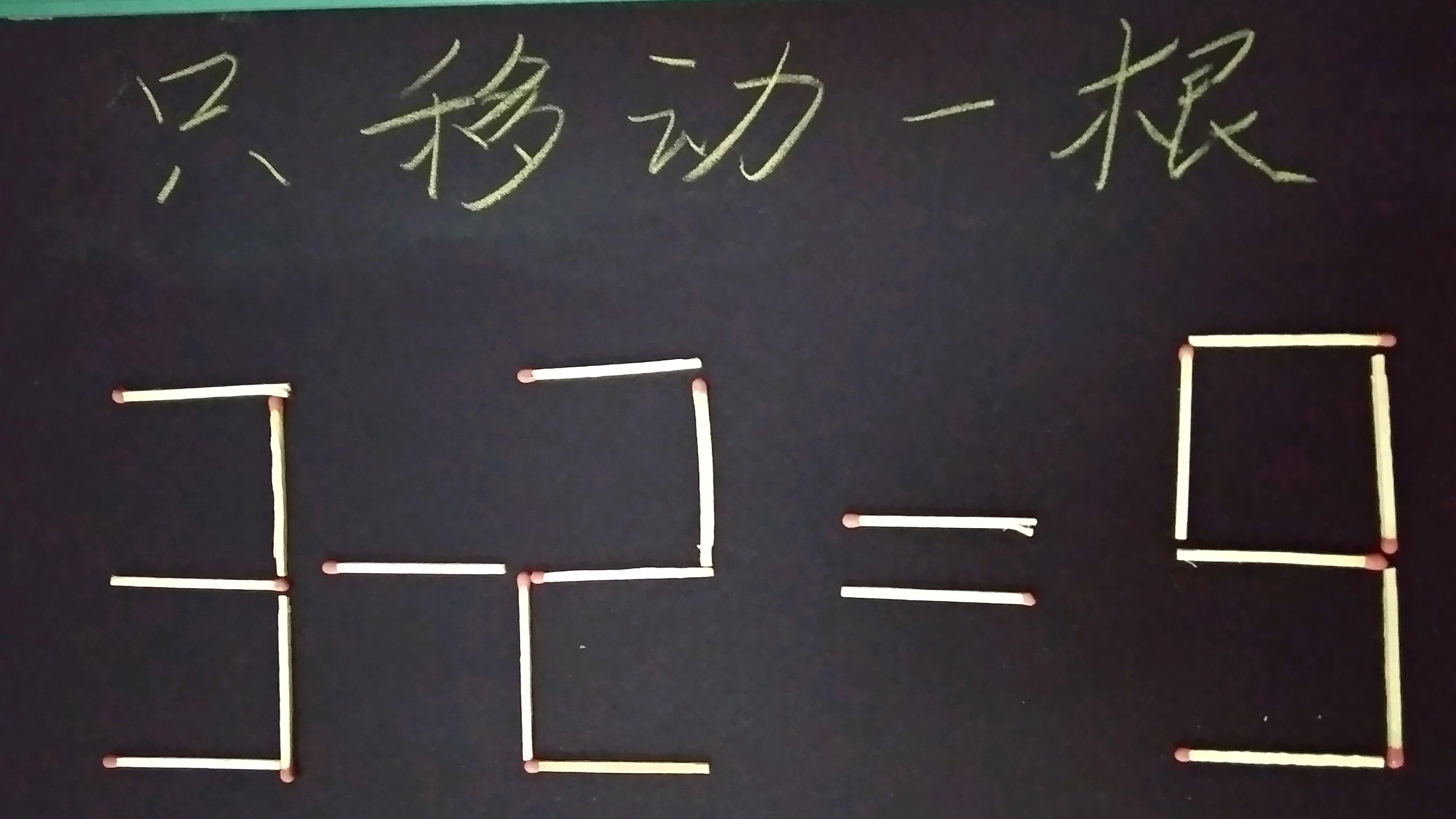 你是真学霸吗?看看这道小学奥数题:怎样使32=9成立呢?