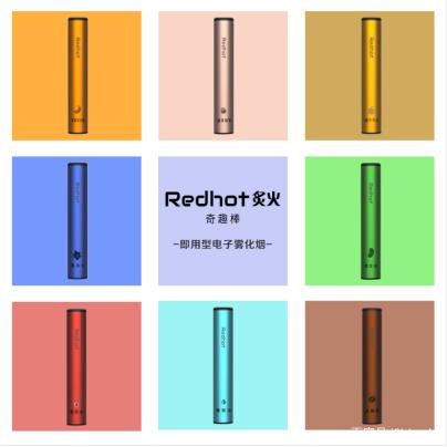 Redhot炙火电子烟完成数百万元天使轮融资