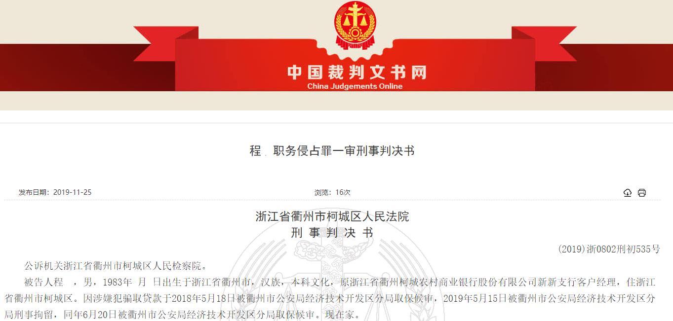 衢州柯城农商银行客户经理滥用职权骗贷款 全程自助完成被判缓刑2年半