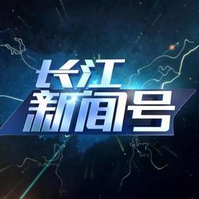 湖北卫视长江新闻号