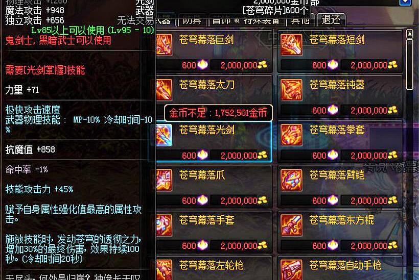 DNF:剑魂强化3把苍穹光,70e上13都未成,结果第4把武器上13了!