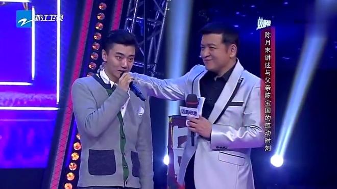 我不是明星:陈月末讲述与父亲陈宝国的感动时刻,当场落泪
