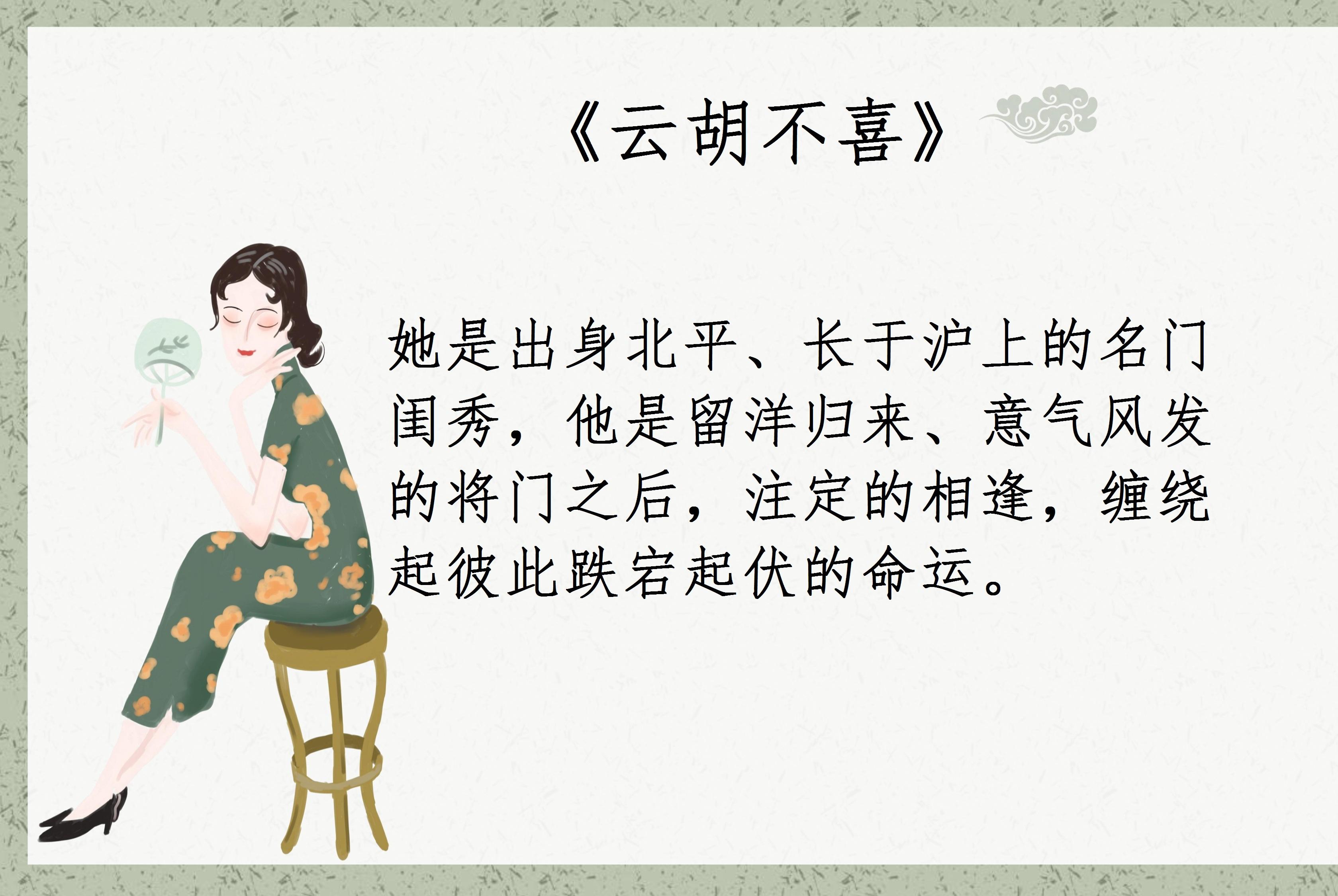 尼卡5部小说,强推《云胡不喜》,名门闺秀程静漪VS将门之后陶骧