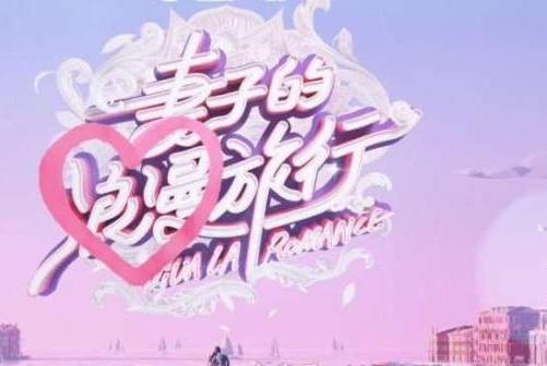 章子怡参加《妻子的浪漫旅行》太掉价?但她的加入更让人不满