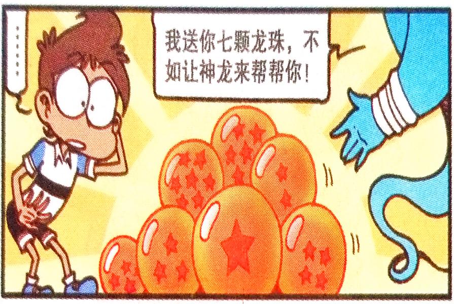 """星太奇:小星""""连环许愿""""魔力削弱?机器猫:实力不允许!"""