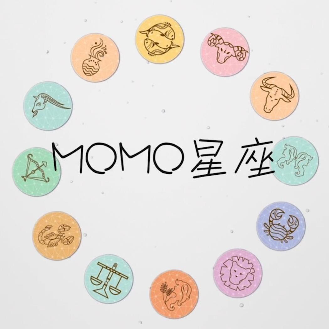 MoMo星座