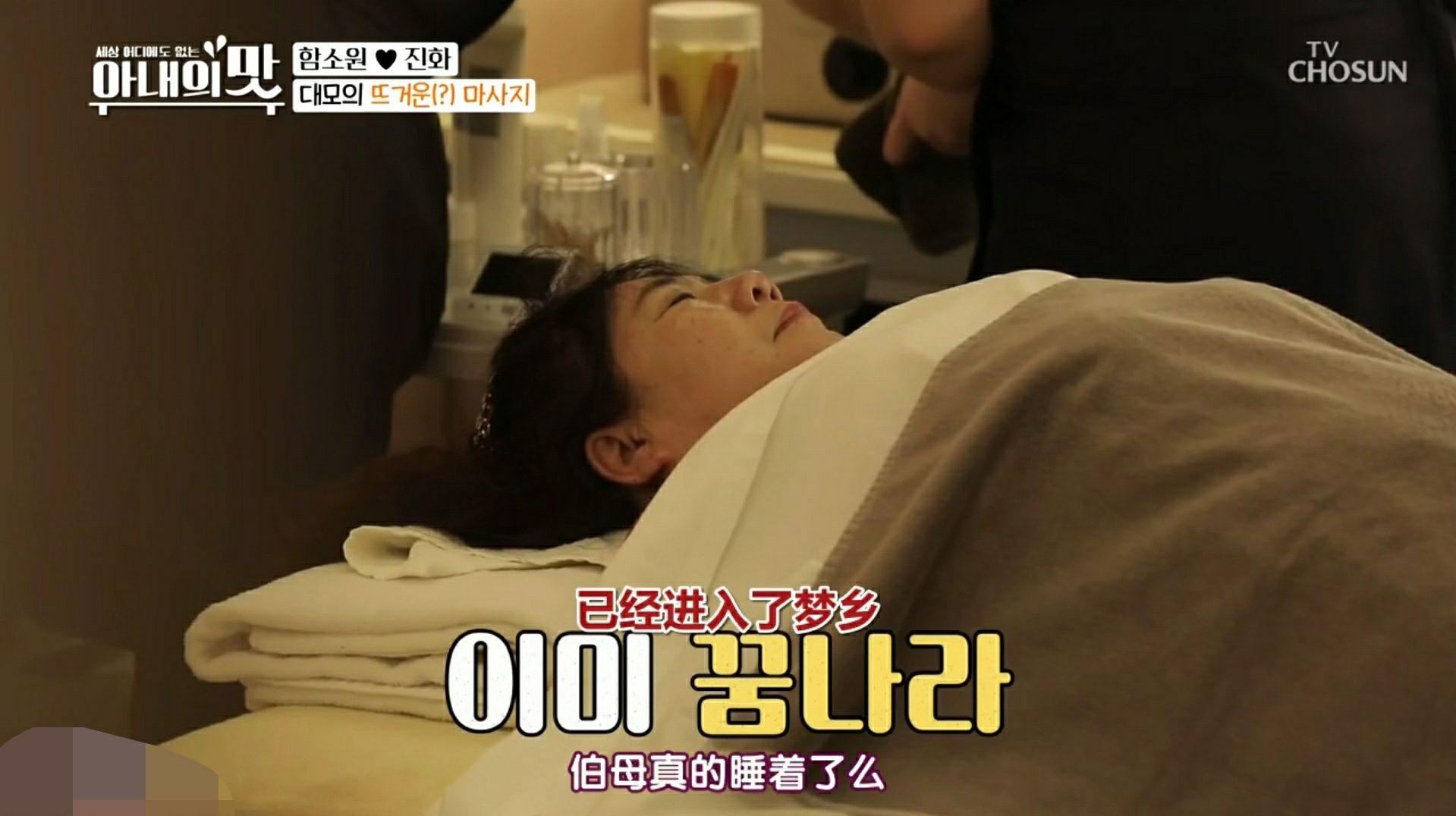 咸素媛婆婆第一次去韩国汗蒸房,五分钟不到就打呼,还说梦话!