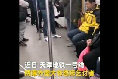 天津地铁迎两位职业乞丐,引外国大爷怒斥年纪轻轻不知自食其力