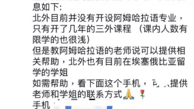 北外同学回应为遇难者家属提供翻译:仅两人可电邮联系