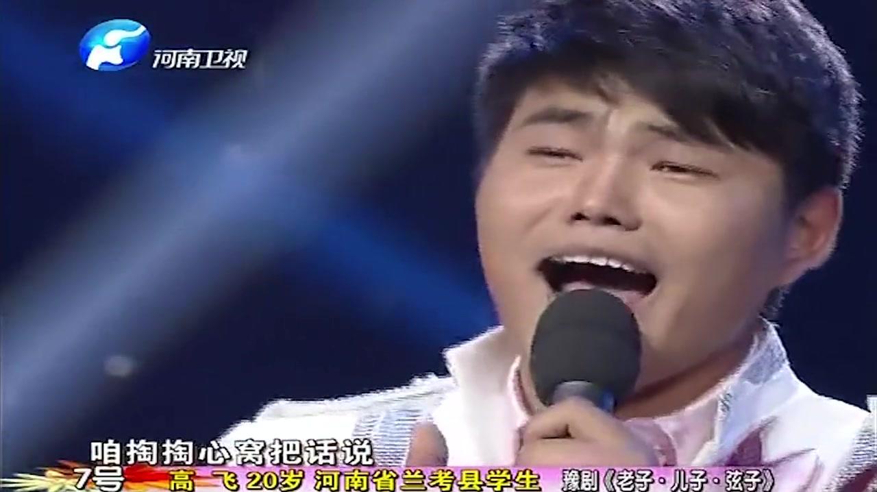20岁学生演唱豫剧《老子·儿子·弦子》,过五关斩六将进入擂主赛