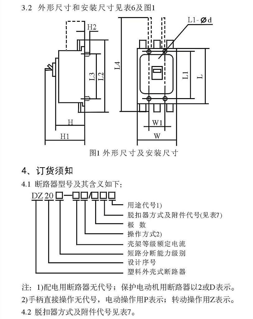 家庭电路中空开的作用是什么?如何选择空气开关?