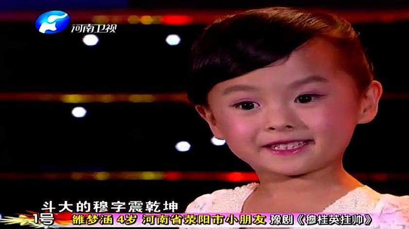 地道农村小姑娘霸气上演豫剧《穆桂英挂帅》,这唱腔你看如何?