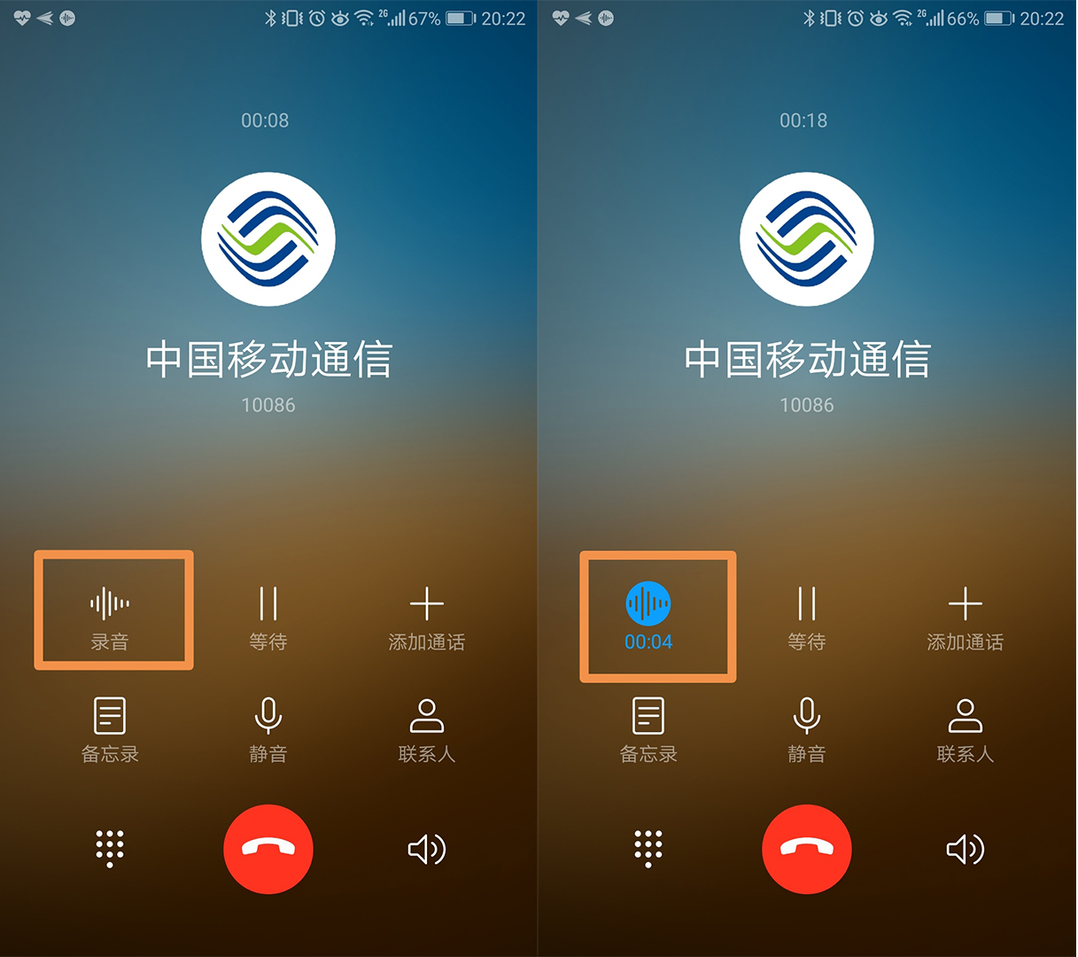 华为手机怎样开启骚扰拦截拒接陌生来电,通话自动录音