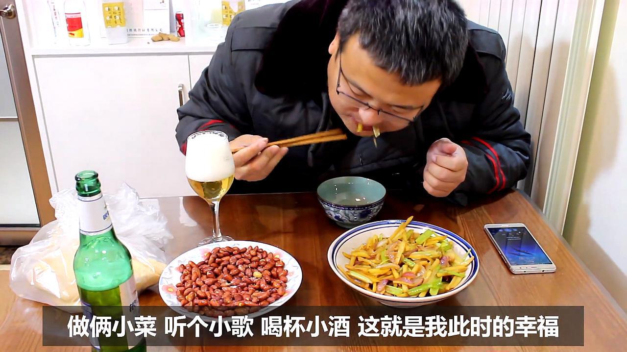 80后小伙的晚饭,一盘炒三样 一盘花生米,喝一瓶啤酒吃山东煎饼
