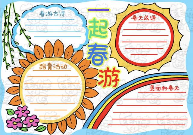 开学常用的手抄报模板,简单漂亮,结合案例讲解,可替换
