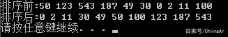 人工智能排序算法(8):基数排序 人工智能算法大全_AI算法 第4张